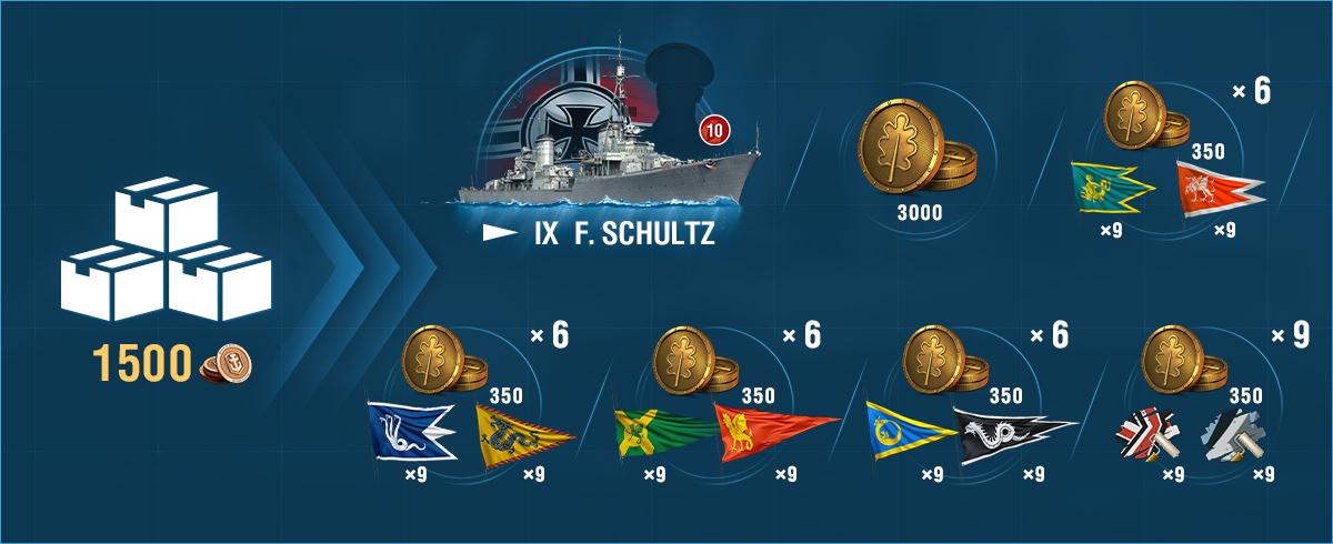немецкий эсминец IX Felix Schultz